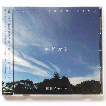 """渡辺イチロウ「かざおと」[海外への発送:英国・スウェーデンへ]CD """"KAZAOTO: Music from Wind"""" to UK, Sweden"""
