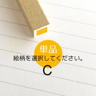 Miniミニスタンプ【単品】Cグループ