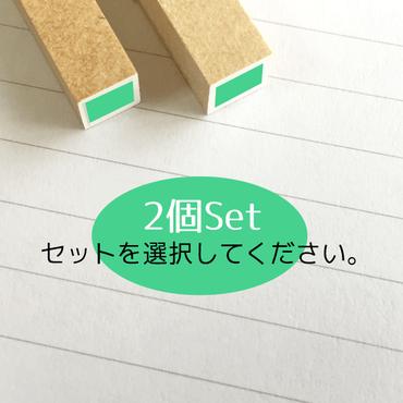 Miniミニスタンプ【2個セット】8種から選択
