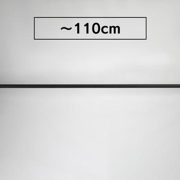 アイアンカーテンレール S-110