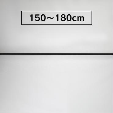 アイアンカーテンレール S-180