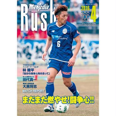 Rush No.166 16年4月号 インタビュー:林陵平 田代真一 大黒将志