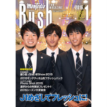 Rush No.163 16年1月号 インタビュー:渡辺広大・宇佐美宏和・高木利弥