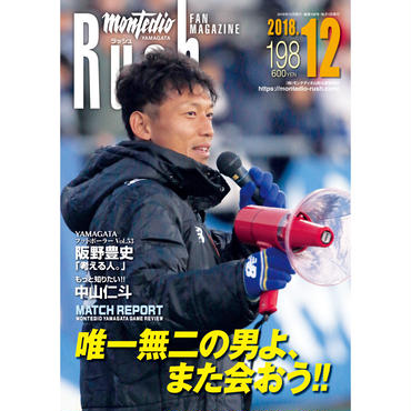 Rush No.198 18年12月号  インタビュー:阪野豊史 中山仁斗