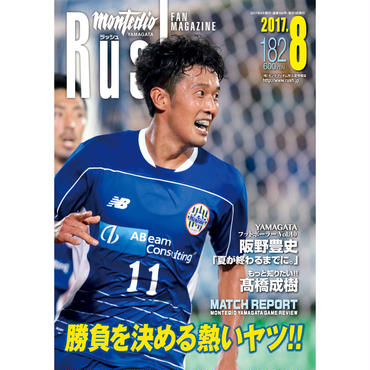 Rush No.182 17年8月号   インタビュー:阪野豊史 髙橋成樹
