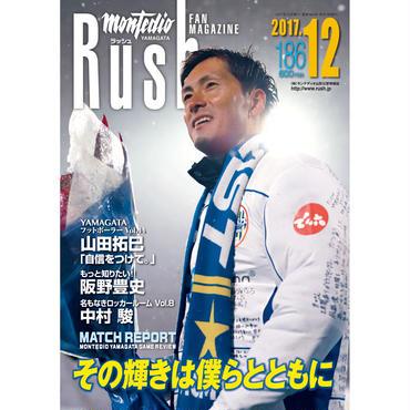 Rush No.186 17年12月号  インタビュー:山田拓巳 阪野豊史 中村駿