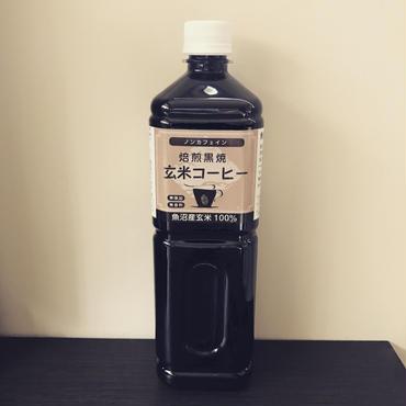 無農薬栽培コシヒカリ使用 黒焼き玄米コーヒー