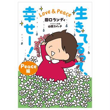 生きてるって、幸せー! Love & Peace  (Peace編)【山田スイッチ直筆サイン & ドグ子ポストカード 5枚セット付き!】