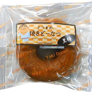 【バラ売り】さつまの焼きどーなつ(黒糖)