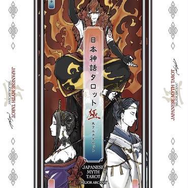 日本神話タロット 極 大アルカナ