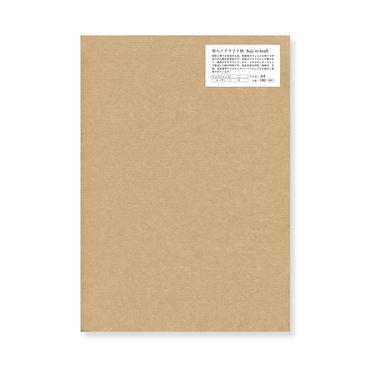 筋入りクラフト紙 A4サイズ タテ目