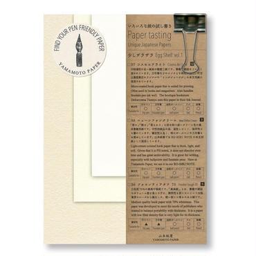 Paper tasting 少しザラザラ Egg Shell Vol.1