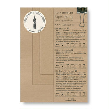 Paper tasting クラフト Kraft Paper Vol.1