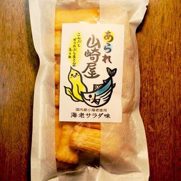 山崎屋特製 あられ おかき 国内産もち米使用 海老サラダ味(70g入り)
