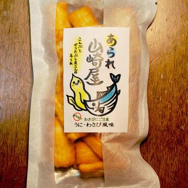 山崎屋特製 あられ おかき 国内産もち米使用 うに・わさび味(70g入り)