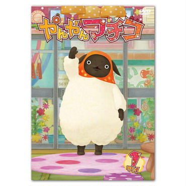 DVD「やんやんマチコ1」(通常版)