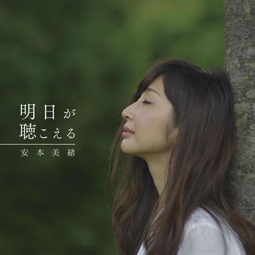 【1st mini Album 】明日が聴こえる