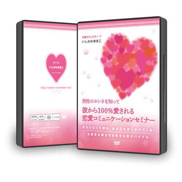 「男性のホンネを知って、彼から100%愛される   恋愛コミュニケーションセミナー」DVD