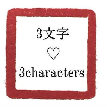 3文字印 3characters seal It's possible to choose your name or your favorite word in Japanese (Kanji).