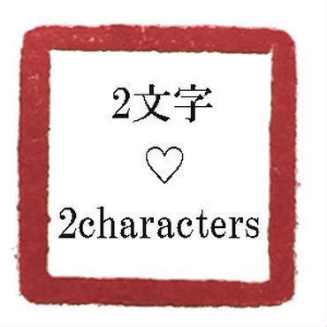 2文字印 2 characters seal It's possible to choose your name or your favorite word in Japanese (Kanji).