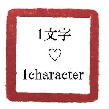 1文字印 1 character seal It's possible to choose first letter of your name or your favorite character.