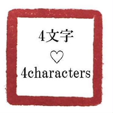 4文字印 4 characters seal  It's possible to choose your name, your favorite word in Japanese (Kanji)
