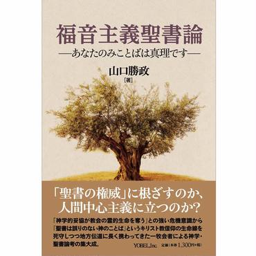 福音主義聖書論― あなたのみことばは真理です 山口勝政[著]