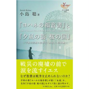 『ヨハネの福音書』と『夕凪の街 桜の国』—平和の実現に必要な「永遠」への覚醒—小島聡