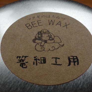 またぎの蜜蝋(BEEWAX)篭細工用