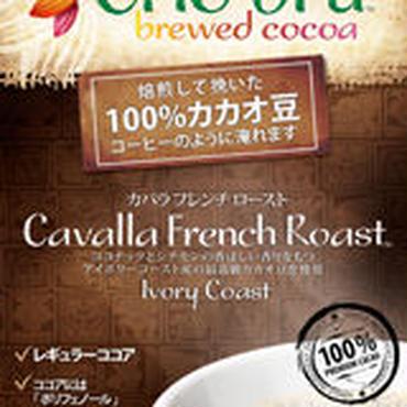 カカオドリンク(カバラ フレンチ ロースト Cavalla French Roast)