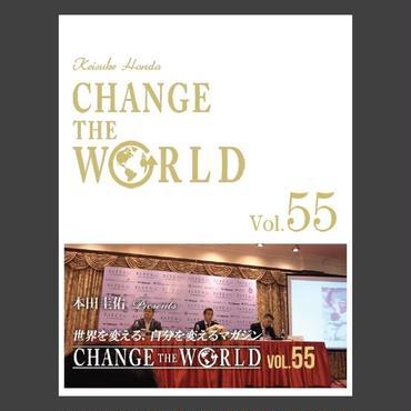 【第55号】本田圭佑メルマガ『CHANGE THE WORLD』 2018年4月18日配信分