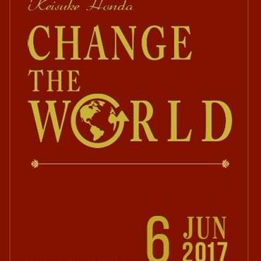 【バックナンバー】本田圭佑メルマガ『CHANGE THE WORLD』 2017年6月配信分(第10-第13号)