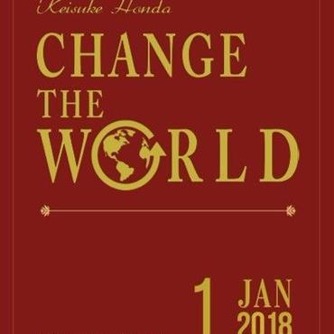 【バックナンバー】本田圭佑メルマガ『CHANGE THE WORLD』 2018年1月配信分(第40-第44号)