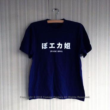 ぼエカ姐  ( fuck off )Tシャツ   ホワイト&ネイビー