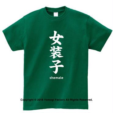 女装子 Tシャツ  ディープグリーン 【よもぎファクトリー限定カラー】