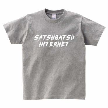 殺伐インターネット  Tシャツ 杢グレー