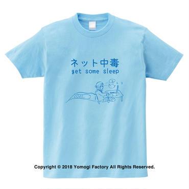 ネット中毒girl  Tシャツ ライトブルー  or ホワイト