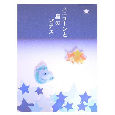 ユニコーンと星のピアス