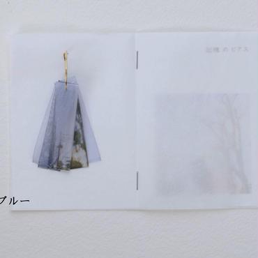 記憶のピアス・イヤリング/1個