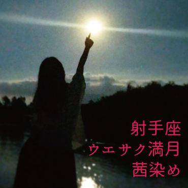 【射手座満月】女性用 茜染 シルクふんてぃ