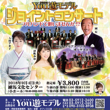 【指定席チケット】You遊モデル ジョイントコンサート〈フルバンドで唄いませんか!?〉【2018.09.04・練馬文化センター小ホール】