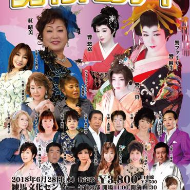 【指定席チケット】You遊モデル ジョイントコンサート【2018.06.28・練馬文化センター小ホール】
