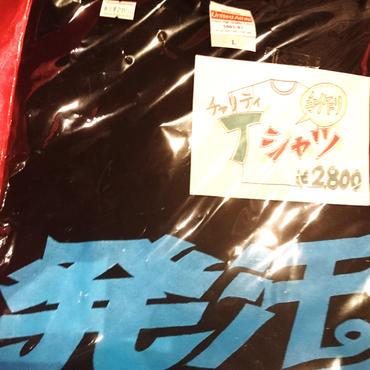 【チャリティー】ドラゴン相澤デザイン手作りTシャツ メンズL(在庫は店頭での販売もしております。ご注文のタイミングにより在庫がきれる場合もありますのでご了承ください)  ★熱波リレー協賛チャリティー
