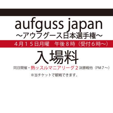 【前売】アウフグースジャパン入場料チケット※電子チケットにつき紙チケットの発券はありません