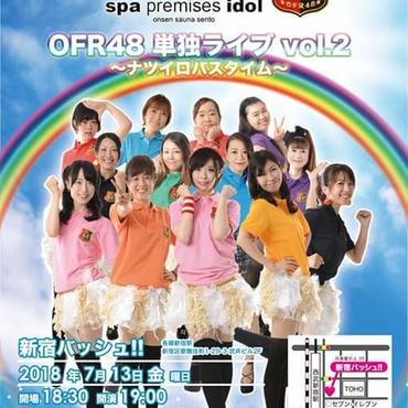 完売御礼【OFR48】7月13日@新宿バッシュ!※チ ケット発券送付無