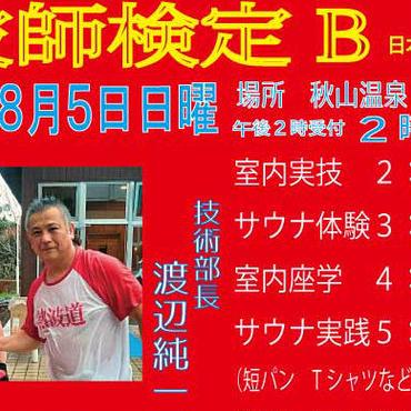 【最高の講師】サウナ熱波師検定B(一般)8月5日日曜 山梨秋山温泉