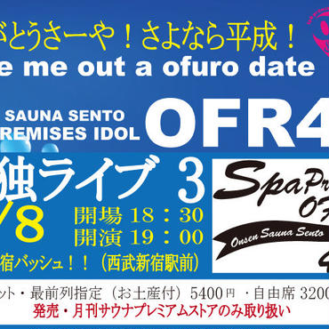 OFR48単独ライブ3【最前列指定席】(お土産付)チケットの発券はありません。お名前での御予約です。