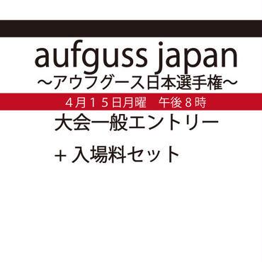 アウフグースジャパン大会エントリー【一般】※電子チケットです。紙チケットの発券はありません。