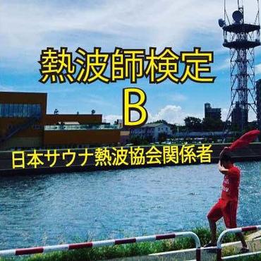 協会会員専用 熱波師検定B
