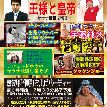 熱波甲子園打ち上げパーティ【チケット発送はありません】